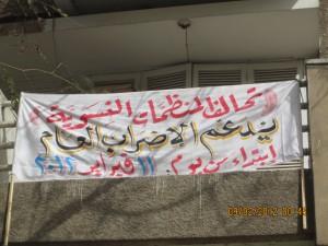 لافتة دعم الاضراب على احد نوافذ مؤسسة المرأة الجديدة