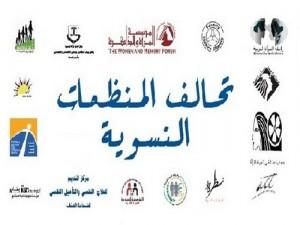 تحالف المنظمات النسوية