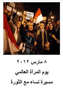 مسيرة نساء مع الثورة